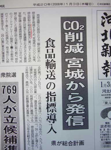 河北新報のトップ記事:温暖化防止活動を推進