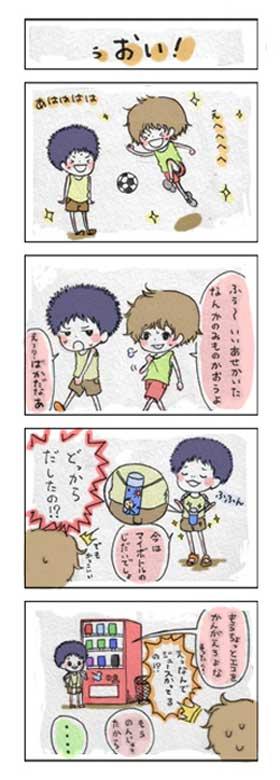 エコ漫画・ぅおい!